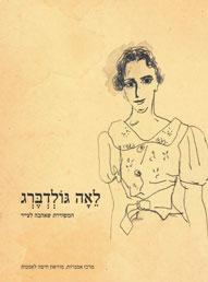 לאה גולדברג המשוררת שאהבה לצייר