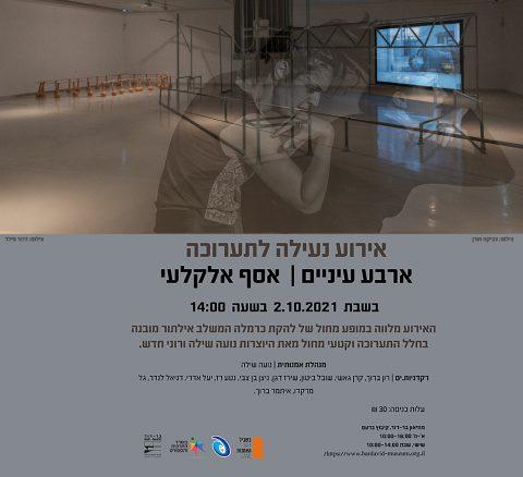 אירוע נעילה לתערוכה ארבע עיניים של אסף אלקלעי